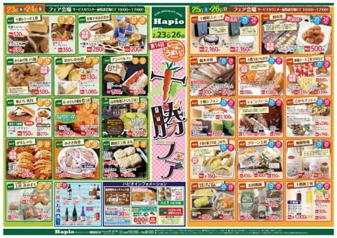 Hapio/ハピオ 第14回十勝フェア (お買得情報のお知らせ)