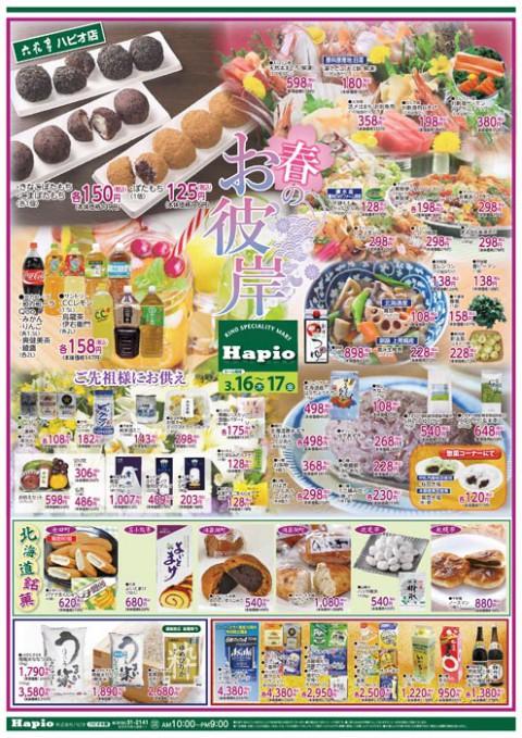 Hapio/ハピオ 春のお彼岸
