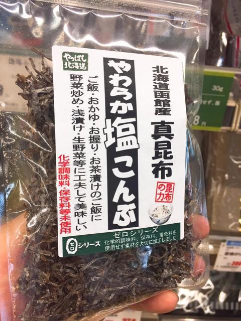 \\ 原料は 昆布・醤油・砂糖・塩 だけ! //