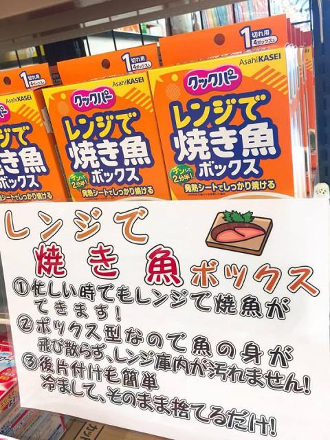 \\ 魚を食べたいけどグリルを洗うのがな〜という時に! //