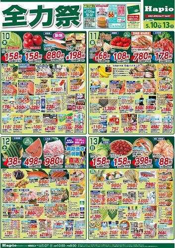 Hapio/ハピオ  全力祭