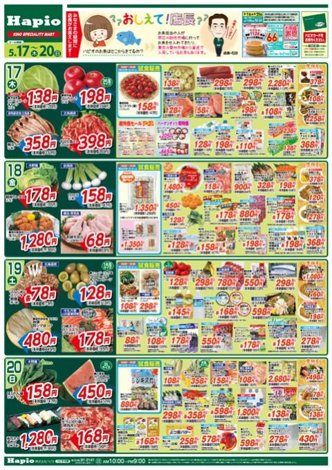 Hapio/ハピオ  4日間セール!!