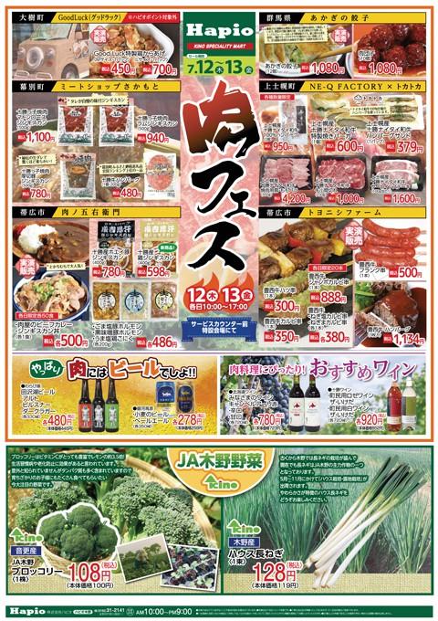 Hapio/ハピオ  肉フェス