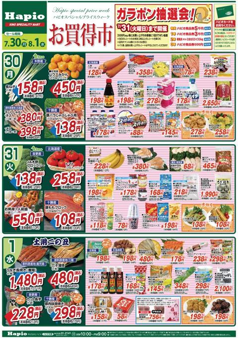 Hapio / ハピオ お買得市
