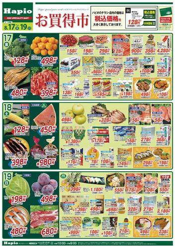Hapio/ハピオ お買得市