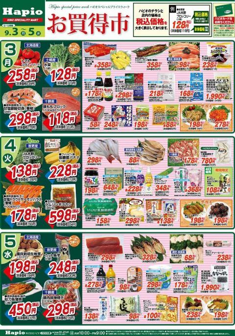 Hapio/ハピオ お買得市 9/3~9/5