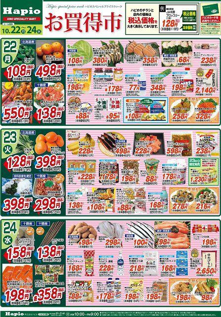 Hapio/ハピオ お買得市 10/22~24