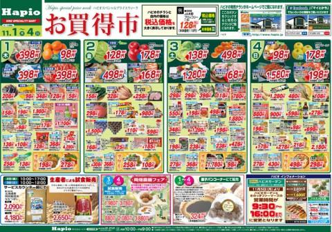 Hapio/ハピオ お買得市 11/1~4