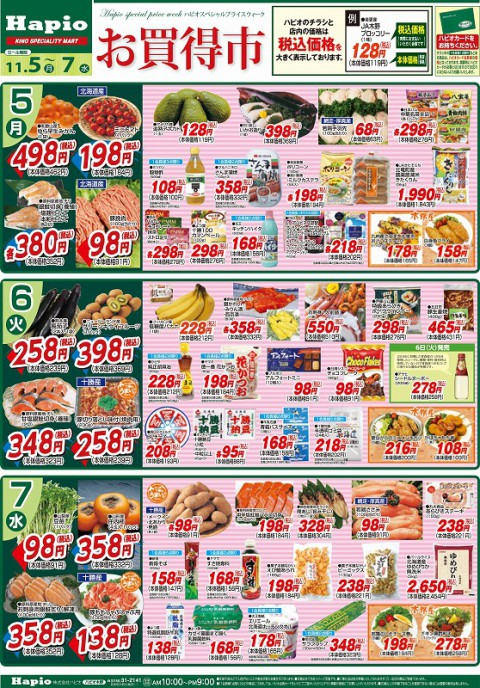 Hapio/ハピオ お買得市 11/5~11/7