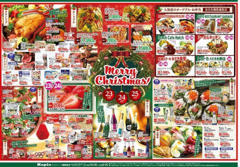 Hapio/ハピオ メリークリスマス 12/23~25