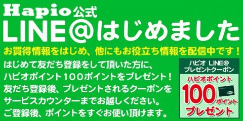 Hapio/ハピオ LINE@ 友だち募集!