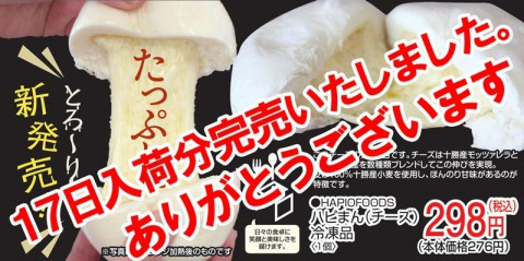 Hapio/ハピオ ハピまん完売のお知らせ