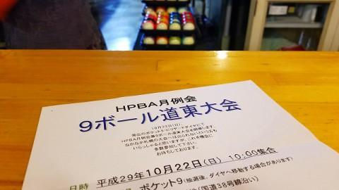 「北海道アマチュアポケットビリヤード連盟月例会兼9ボール道東大会」
