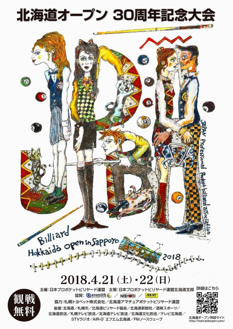 4/21・22 北海道オープン 30周年記念大会