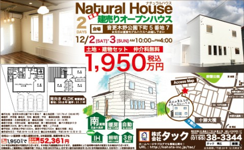 12月2日(土)・3日(土)オープンハウス開催