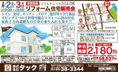 明日3月2日よりオープンハウス&販売会開催致します