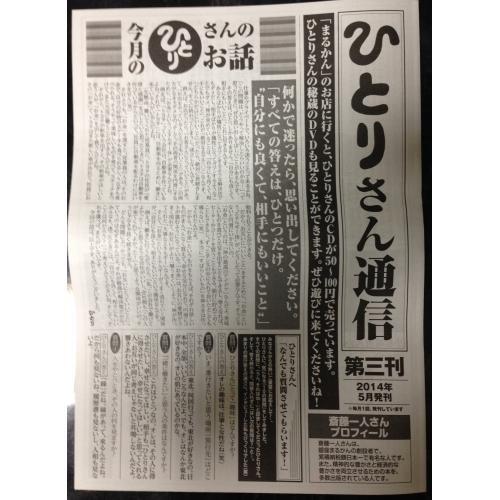 大好評!!ひとりさん通信 第3刊 発刊!!