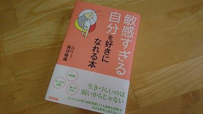 長沼Dr.のHSPの本が発売されます!!