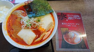 1月限定とろろラーメン―十勝麺処「澄」