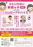 「私の育て方が悪いの?」―敏感な子ども~長沼睦雄医師講演会のお知らせ