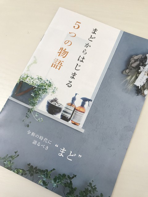LIXIL「設計塾in帯広」 まどからはじまる5つの物語