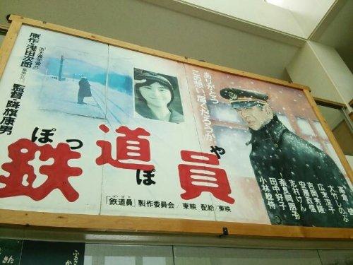 幌舞駅(幾寅駅)
