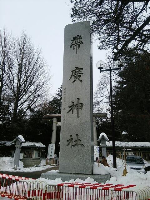 帯廣神社と年越しそば(笑)