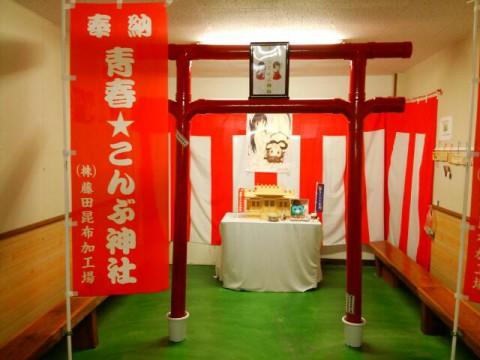 襟裳岬 青春こんぶ神社