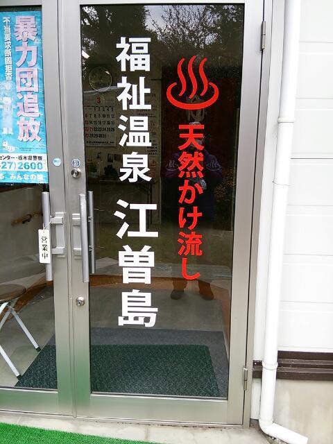 福祉温泉江曽島