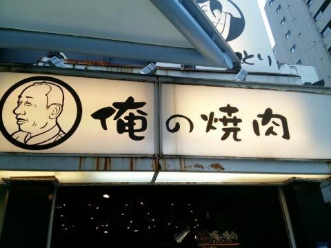蒲田で焼き肉