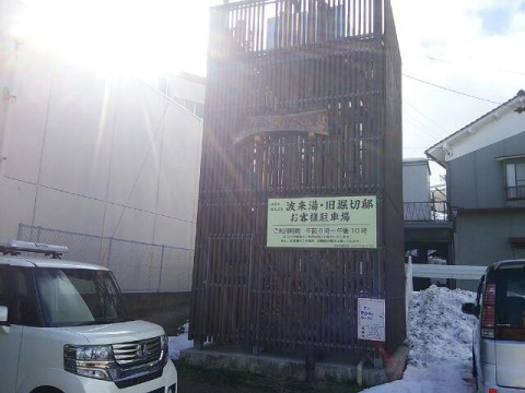 飯坂温泉 共同浴場仙気の湯