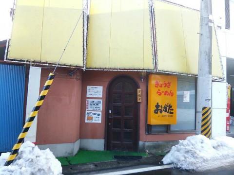 福島円盤餃子 おがた