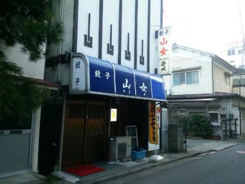 福島円盤餃子 山女