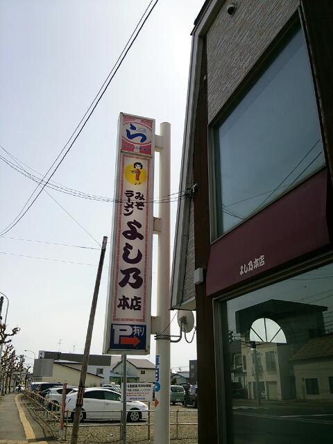 旭川ラーメン よし乃本店
