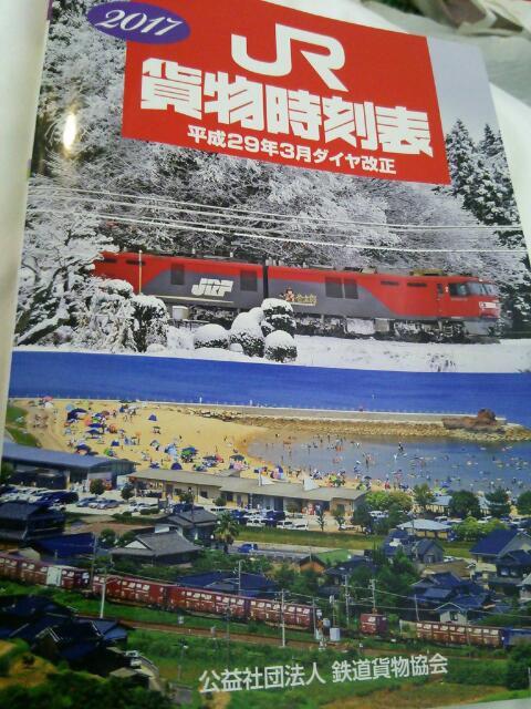 北海道の貨物列車