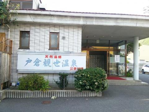 戸倉観世温泉~元禄蕎麦