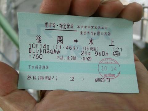 観光列車 DLみなかみ