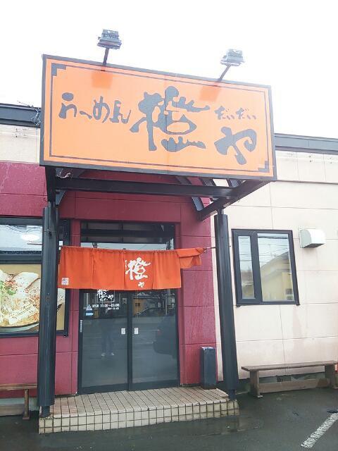 旭川ラーメン 橙ヤ