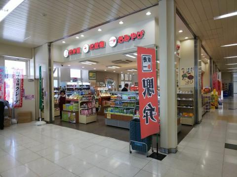 新富士駅弁 富士宮焼きそば弁当