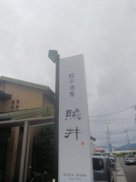 福島円盤餃子 照井
