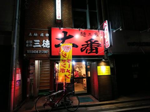 東京ラーメン 大番