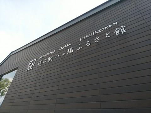 八ッ場ダムカレー
