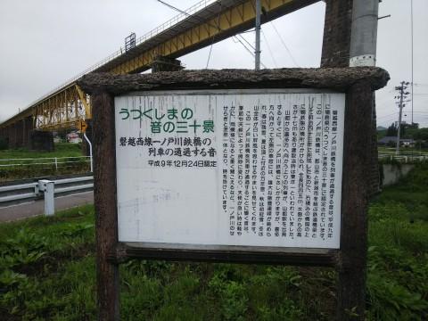 磐越西線一ノ戸川橋梁