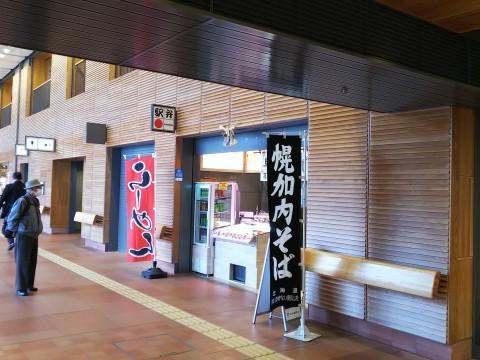 旭川 駅そば