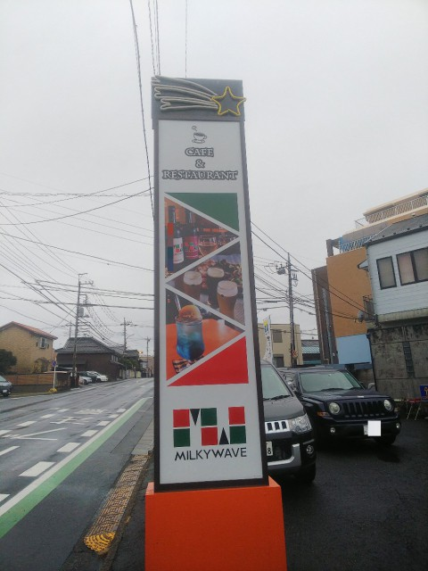 レストラン ミルキーウェイブ②