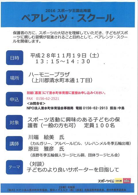 原田雅彦さんと川端絵美さんの対談式講演会を開催します。