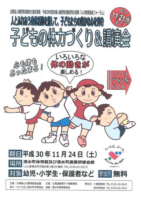 「子どもの体力づくり&講演会」が開催されます。