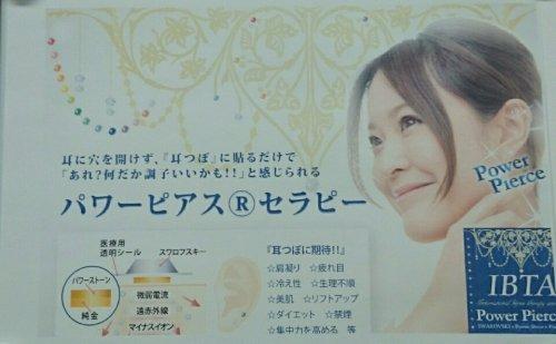 彩祢(Ayane)メニュー紹介~パワーピアスの選び方2~