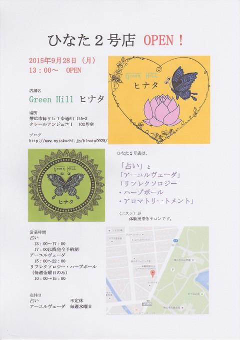 2015年9月28日(月)ひなた2号店13時~OPEN!