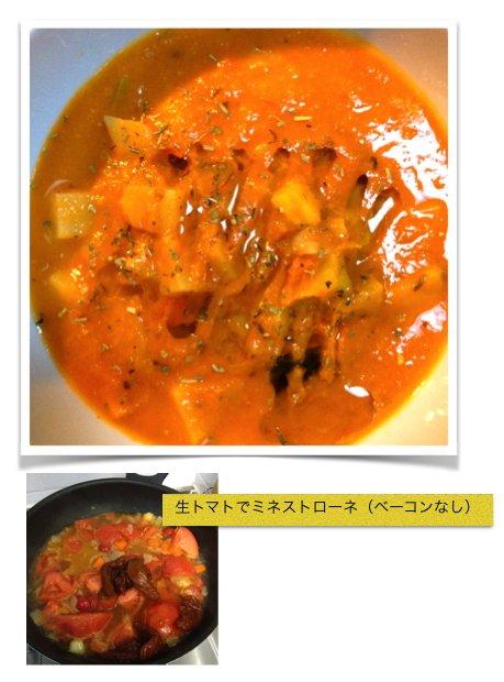 [天空レシピ] 冬の暖かいスープ:ミネストローネ